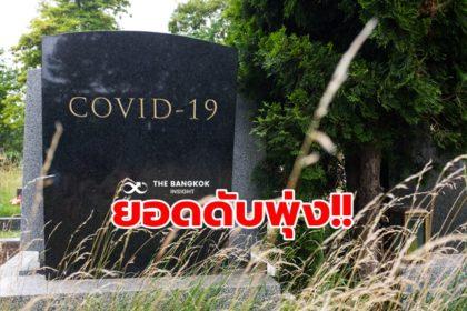 รูปข่าว วิกฤติ!! ยอดดับโควิด-19 ทั่วโลกทะลุ 3 ล้านราย 'สหรัฐ' อ่วมสุด