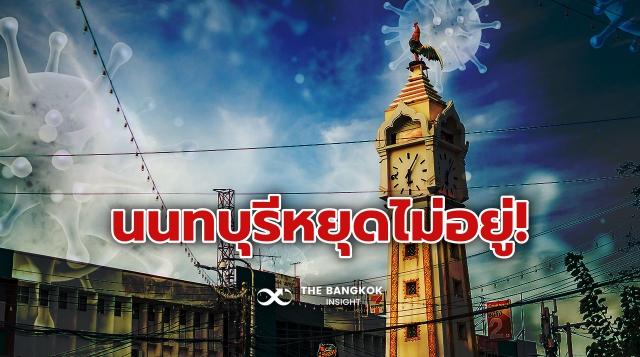 โควิดนนทบุรี