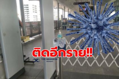 รูปข่าว เปิดไทม์ไลน์พนักงานประจำสถานี MRT หลักสอง 1 ราย ติดโควิด!