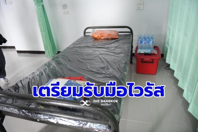 โรงพยาบาลสนาม อุบล