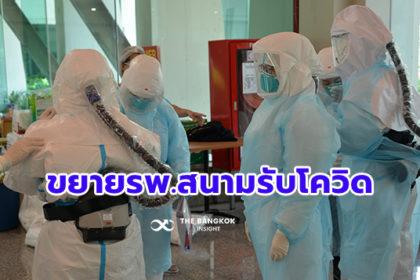 รูปข่าว เชียงใหม่ขยายโรงพยาบาลสนามเป็น 2 พันเตียง หลังติดโควิดเฉียด 1,000 ราย