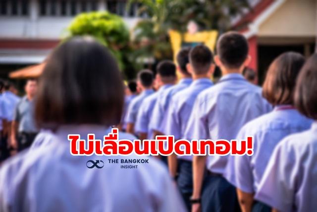โรงเรียน19464