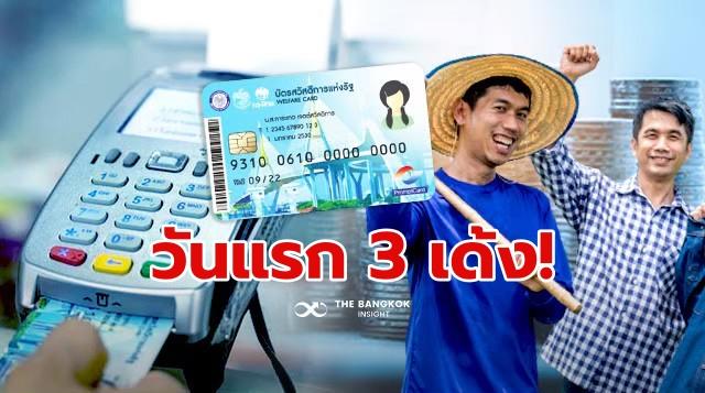 1 พฤษภาคม 2564 บัตรคนจน