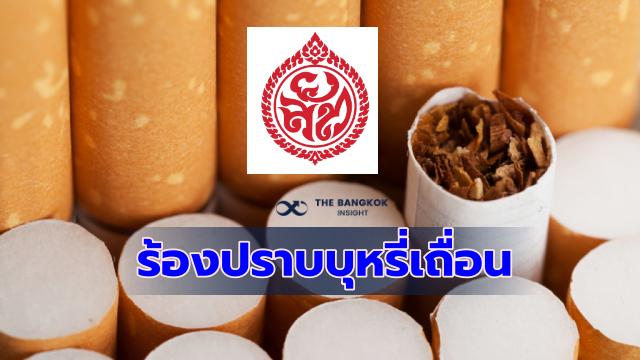 20210302 canva ยาสูบ 1024x576 1