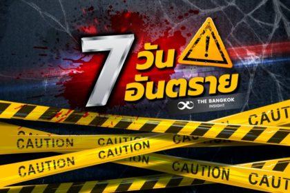 รูปข่าว 7 วันอันตราย สงกรานต์ 64 ดับ 277 ราย นครศรีธรรมราช อุบัติเหตุ-เจ็บ สูงสุด
