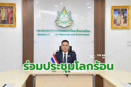 รูปข่าว 'วราวุธ' ร่วมประชุมโลกร้อน เสนอ 4 แนวทางไทยรับมือ 'อากาศเปลี่ยนแปลง'