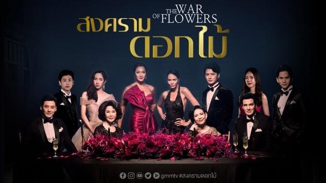 9 GMMTV แถลงชี้แจง สงครามดอกไม้ 3