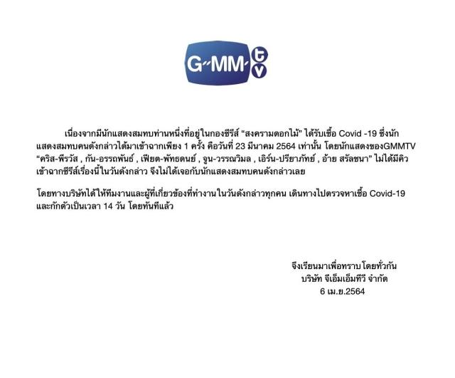 9 GMMTV แถลงชี้แจง สงครามดอกไม้ 4