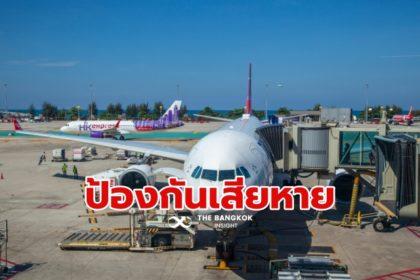 รูปข่าว AOT แจงเหตุดันบริษัทลูก เสียบธุรกิจภาคพื้นสนามบินภูเก็ต แทน 'การบินไทย'