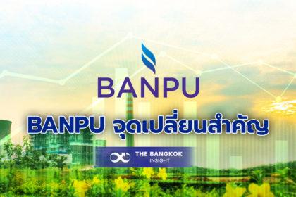 รูปข่าว กรณีศึกษา ' BANPU ' จุดเปลี่ยนสำคัญหุ้นเทิร์นอะราวด์