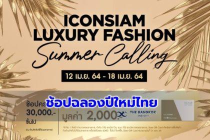 รูปข่าว 'ไอคอนสยาม' จัดแคมเปญ 'Luxury Fashion Summer Calling' ช้อปฉลองปีใหม่ไทย