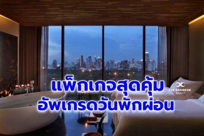 รูปข่าว 'สยามพารากอน' ชวนจองโปรโรงแรมเด็ด งาน Siam Paragon Bangkok World Class Staycation Fair