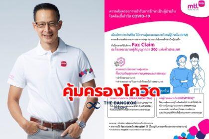 รูปข่าว 'เมืองไทยประกันชีวิต' คุ้มครอง 'โควิด' รักษาแบบผู้ป่วยใน-เข้ารพ.สนาม