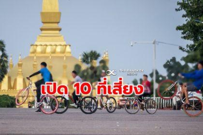 รูปข่าว 'ลาว' เปิด '10 สถานที่เสี่ยง' สาวติดโควิดนำ 2 หนุ่มไทยลอบเข้าเมืองเที่ยว