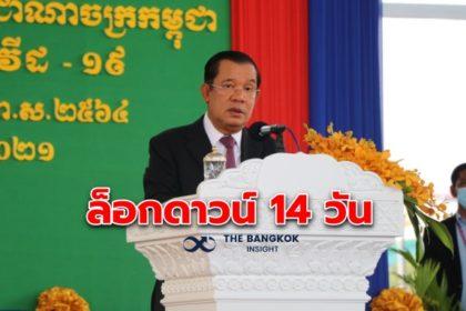 รูปข่าว 'กัมพูชา' ล็อกดาวน์ 'พนมเปญ' 14 วัน หวังคุมโควิดระบาด