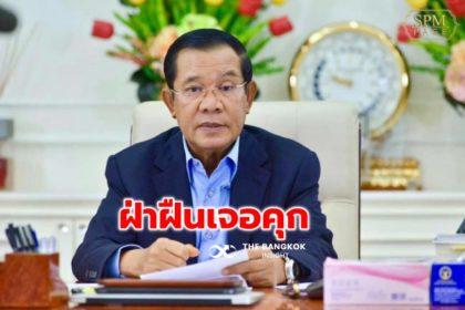 รูปข่าว 'กัมพูชา'เข้มคุมโควิด 'ฮุน เซน' ลั่น จำคุกละเมิดกฎกักตัว-ไล่ออกข้าราชการไม่ฉีดวัคซีน