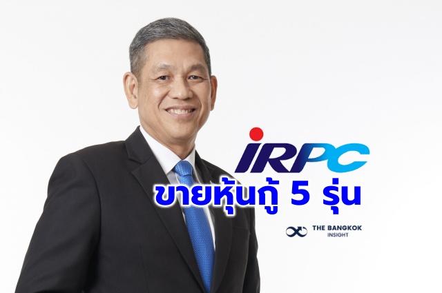 IRPC ขายหุ้นกู้
