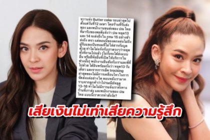 รูปข่าว น้ำหวาน ซาซ่า โพสต์เดือด! ถามไปรษณีย์ไทย เสียหายเป็นหมื่น ร้องเรียนที่ไหน?