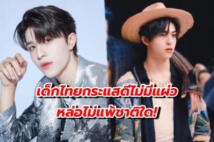 รูปข่าว เด็กไทยสุดฮอต แพทริค หล่อทะลุเลนส์ ถ่ายภาพแฟชั่นหนังสือหัวนอกระดับอินเตอร์