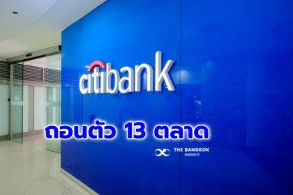 รูปข่าว 'ซิตี้กรุ๊ป' ถอนตัว 'consumer banking' 13 ตลาด รวมไทย