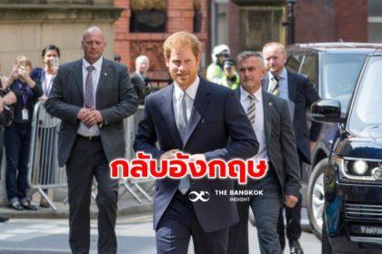 รูปข่าว 'เจ้าชายแฮร์รี' ถึงอังกฤษ คาดกักตัว 5 วัน ก่อนร่วมราชพิธีศพ 'เจ้าชายฟิลิป'