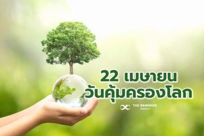 รูปข่าว 22 เมษายน 'วันคุ้มครองโลก' ร่วมมือยุติมลพิษ ร่วมใจสร้างโลกสวย
