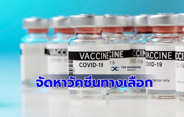 ตั้งทีมจัดหาวัคซีนทางเลือก