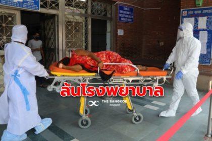 รูปข่าว 'อินเดีย' แห่หาเตียงให้ 'ญาติป่วยโควิด' ยอดพุ่งเกิน 2 แสนราย