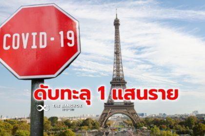 รูปข่าว 'ฝรั่งเศส' อ่วม! ยอดดับโควิด-19 ทะลุแสน – ผู้ป่วยล้นไอซียู