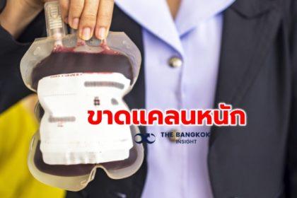 รูปข่าว 'โควิด' เป็นเหตุ  ขาดแคลนเลือดหนัก วอนคนไทยช่วยกันบริจาค