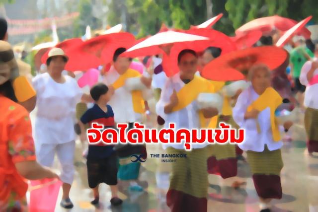 'เชียงราย' ไฟเขียว จัดงานสงกรานต์ 'กักตัว 14 วัน' มาจากพื้นที่ควบคุม - The Bangkok Insight