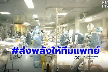 รูปข่าว 'สยามพิวรรธน์' ส่งกำลังใจ 'บุคลากรการแพทย์' สู้ศึกโควิด