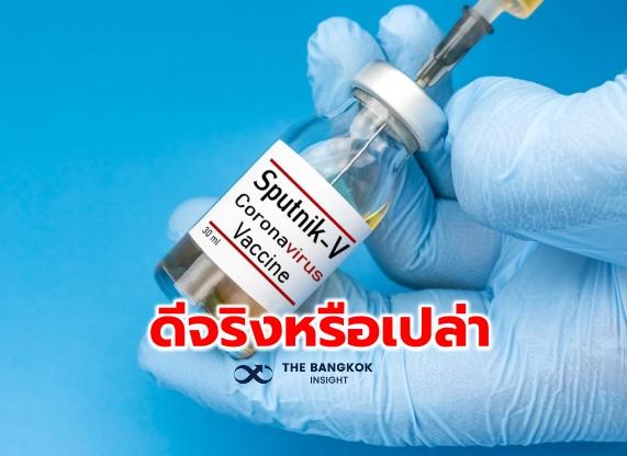 วัคซีนโควิด สปุตนิก วี