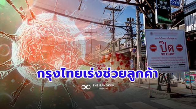 กรุงไทยช่วยลูกค้า