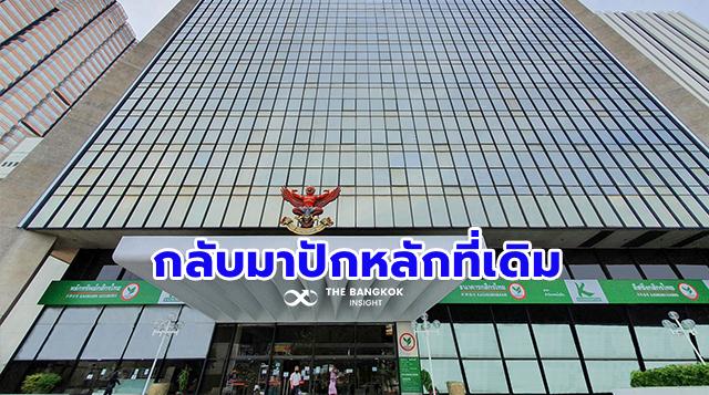 กสิกรไทยย้ายสำนักงานใหญ่