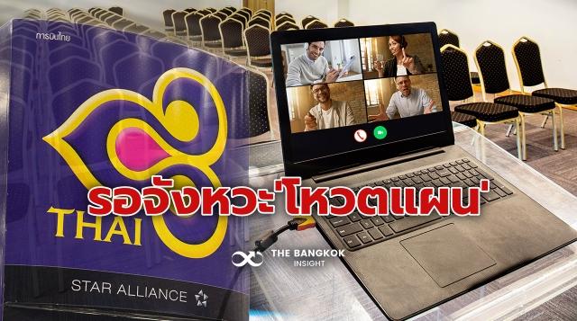 การบินไทยประชุมเจ้าหนี้01