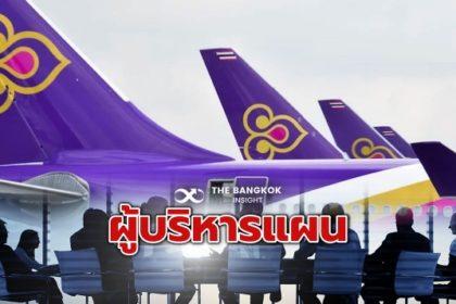 รูปข่าว เปิดชื่อ 'ผู้บริหารแผน' ฟื้นฟูการบินไทย ที่ประชุมเจ้าหนี้วันนี้