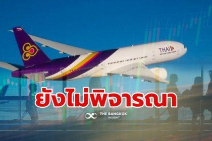 รูปข่าว ยังไร้คำตอบ ครม. ไม่พิจารณาวาระ 'การบินไทย' รอดูโหวตเจ้าหนี้พรุ่งนี้