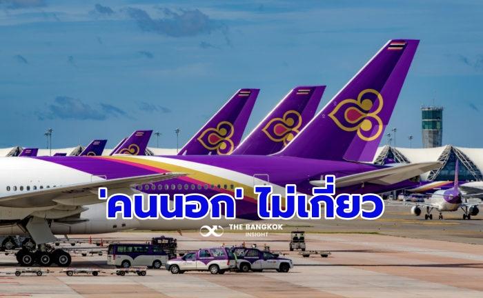 การบินไทย ผู้บริหารแผนฟื้นฟู 123