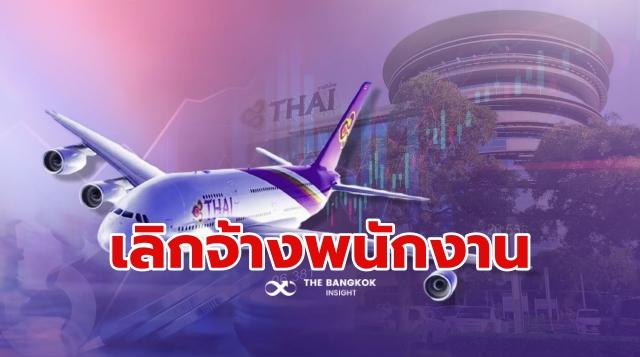 การบินไทย เลิกจ้างพนักงาน สหภาพฯ