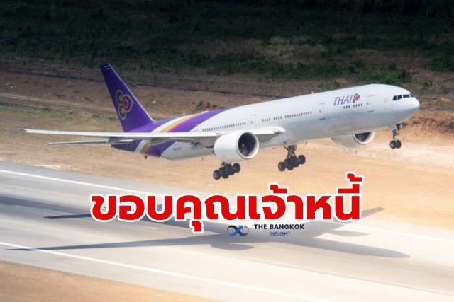 การบินไทย 5 ผู้บริหารแผนฟื้นฟู