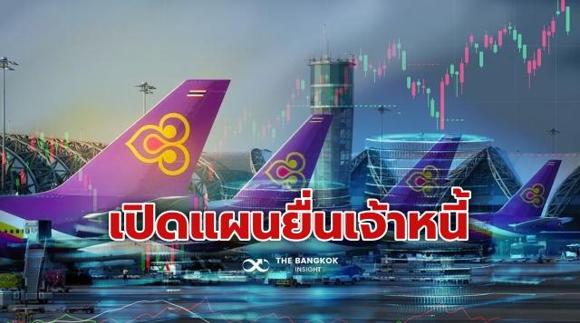 การบินไทย099 1