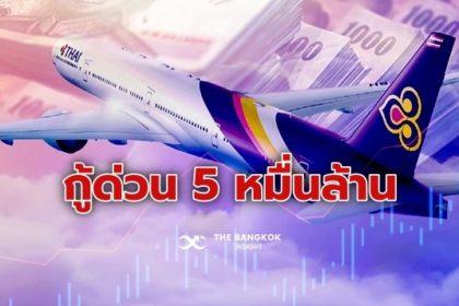 รูปข่าว การบินไทยเสนอ 'เจ้าหนี้' ขอกู้เงินด่วน 5 หมื่นล้าน (ตอน3)