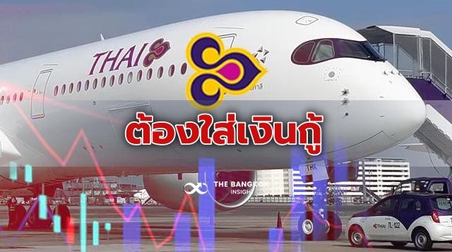 การบินไทยฟื้นฟู