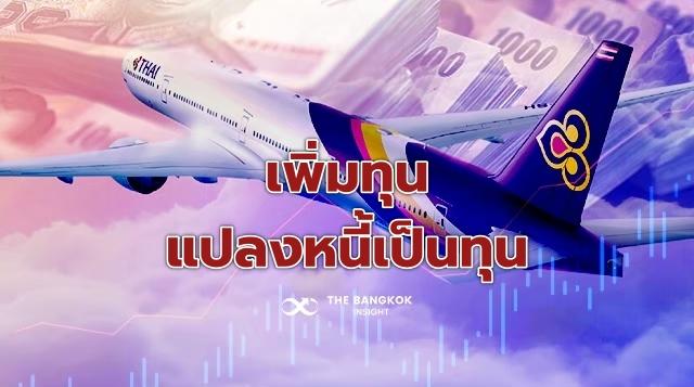 การบินไทย 210516