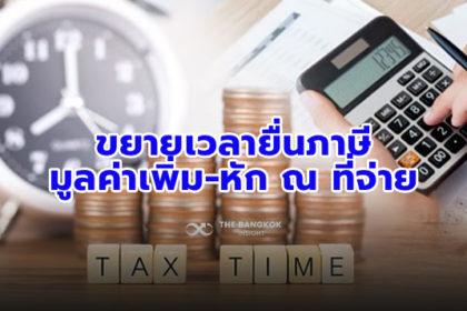 รูปข่าว สรรพากรขยายเวลายื่นแบบภาษีเงินได้หัก ณ ที่จ่าย-ภาษีมูลค่าเพิ่ม