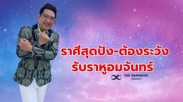 'อ.คฑา' เปิด 3 ราศีสุดปัง 3 ราศีต้องระวัง รับราหูอมจันทร์ เช็คด่วน!! - The Bangkok Insight