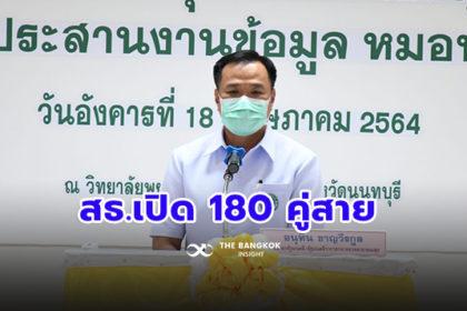 รูปข่าว สธ.เปิดคอลล์เซ็นเตอร์ 180 คู่สาย สอบถามจองวัคซีน 31 พ.ค.นี้