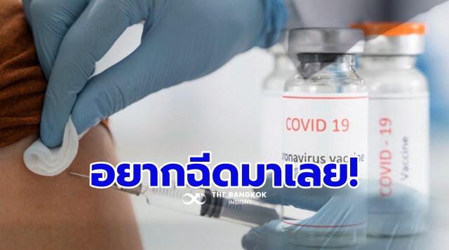 จองฉีดวัคซีนโควิด