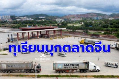 รูปข่าว โอกาสทอง! 'ทุเรียน-ผลไม้ไทย' ไหลผ่าน 'ด่านตงซิง' บุกตลาดจีน